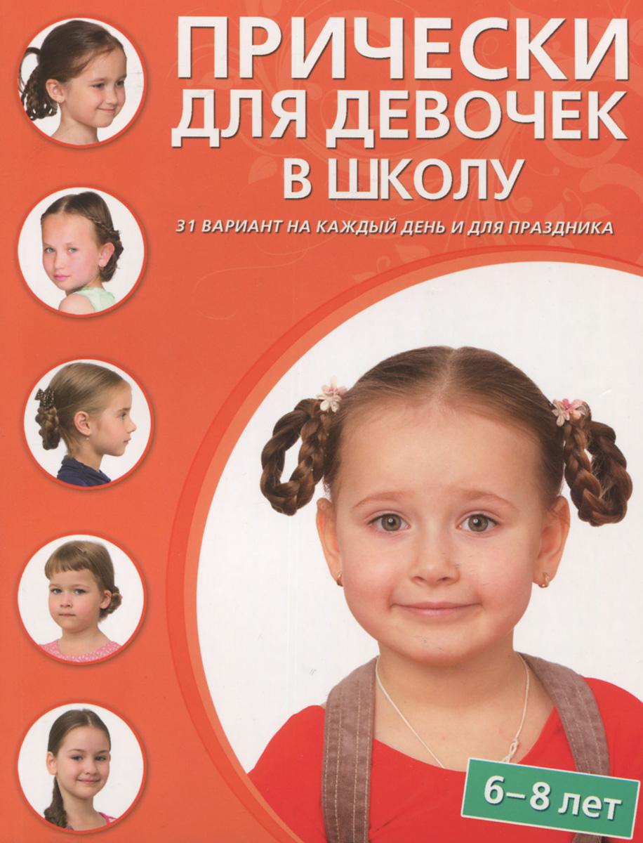 Прически для девочек в школу. 6-8 лет