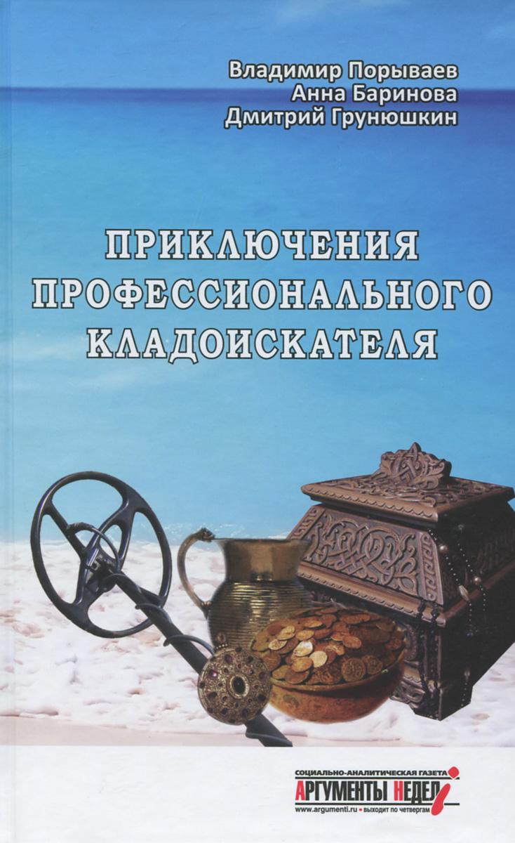 Приключения профессионального кладоискателя ( 978-5-9905756-6-0 )