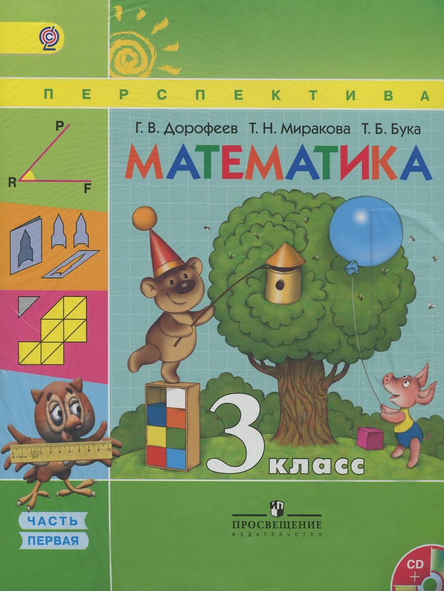 математика 3 класс часть 1 ответы