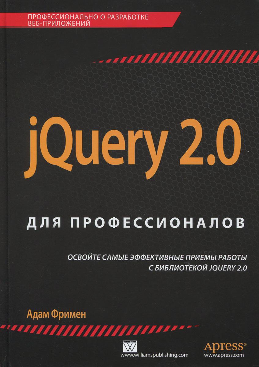 jQuery 2.0 ��� ��������������