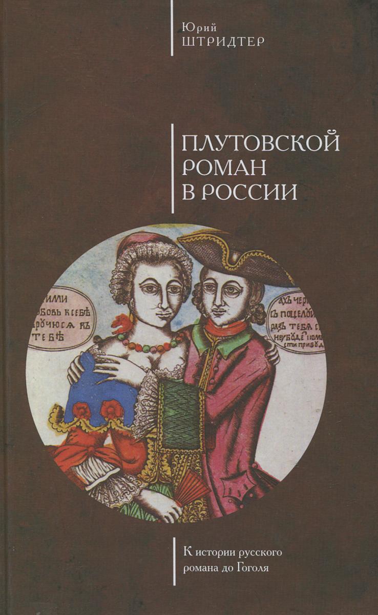 Плутовской роман в России. К истории русского романа до Гоголя