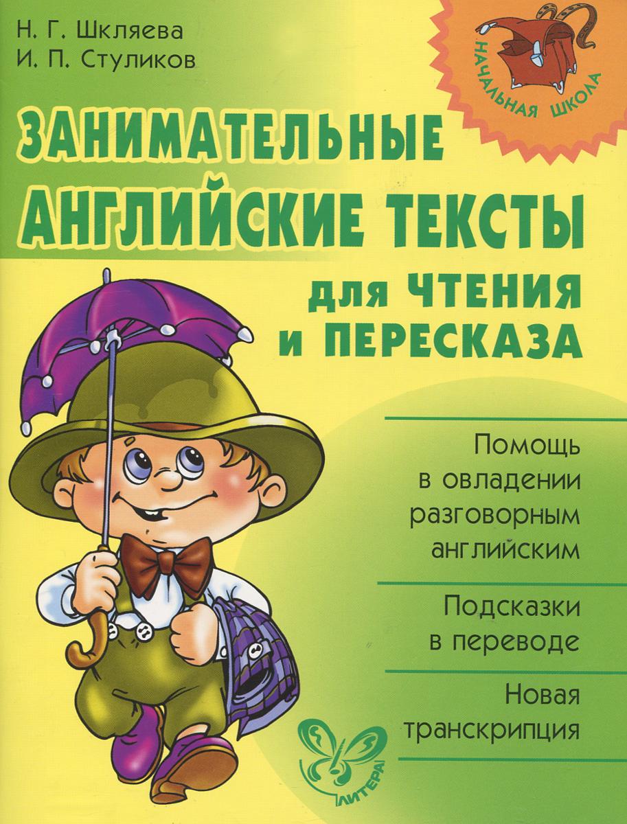 Занимательные английский тексты для чтения и перессказа