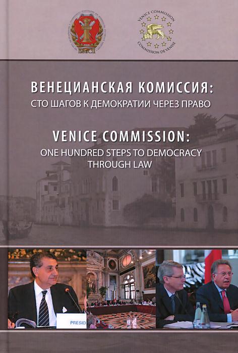Венецианская комиссия. Сто шагов к демократии через право