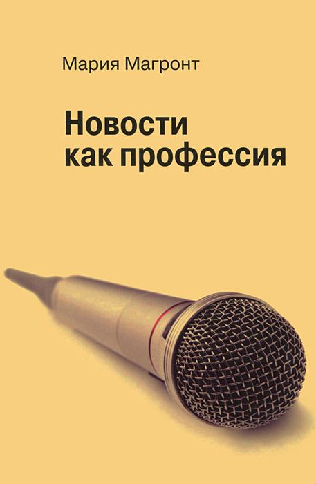 Новости как профессия. Учебное пособие ( 978-5-7567-0773-1 )