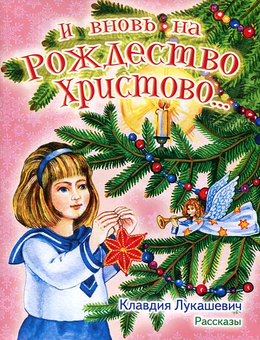 И вновь на Рождество Христово...