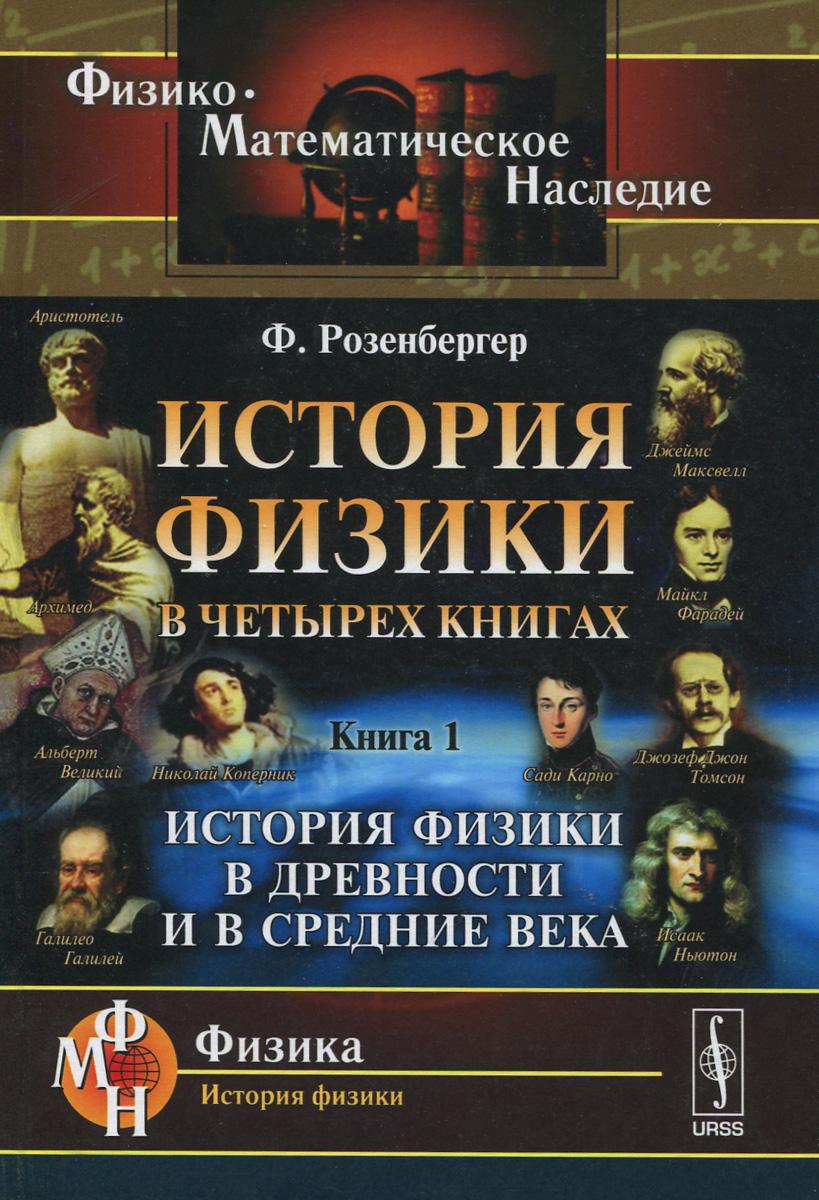 История физики. В 4 книгах. Книга 1. История физики в древности и в Средние века