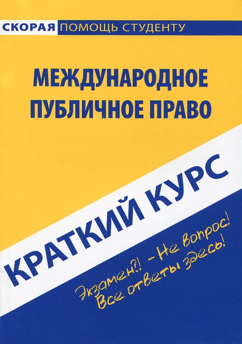 Международное публичное право. Краткий курс. Учебное пособие ( 978-5-409-00684-6 )