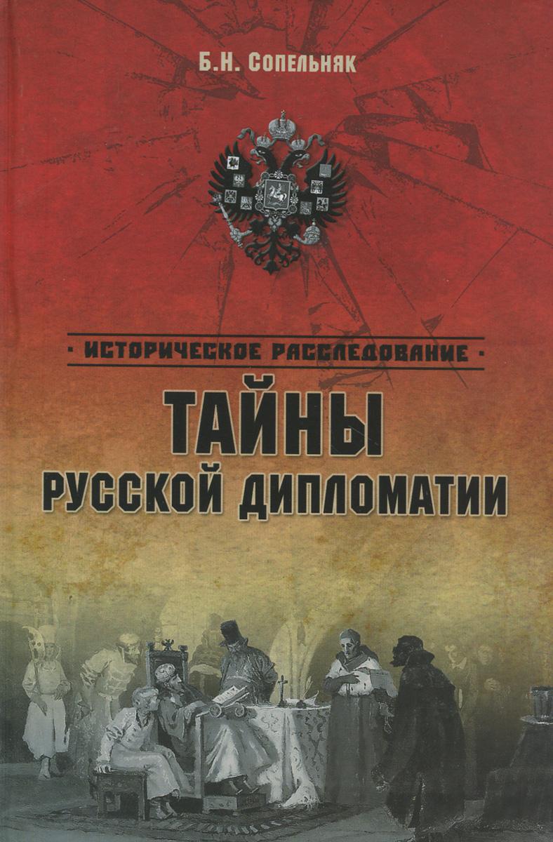 Тайны русской дипломатии ( 978-5-4444-2435-3 )