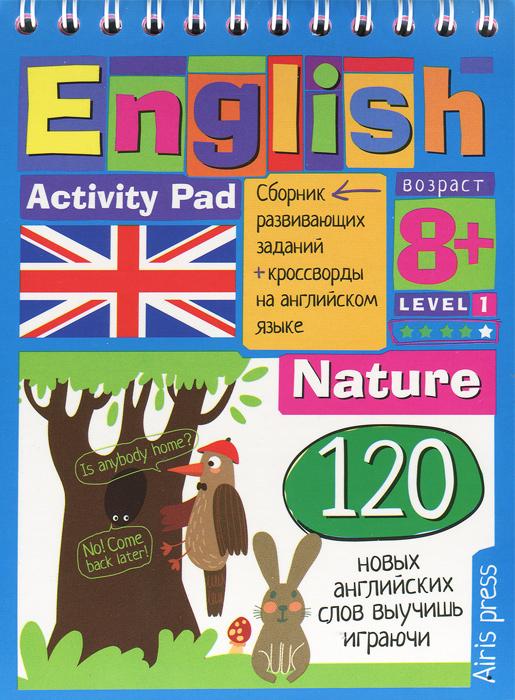 Умный блокнот. Природа. Уровень 1 / English: Activity Pad: Level 1