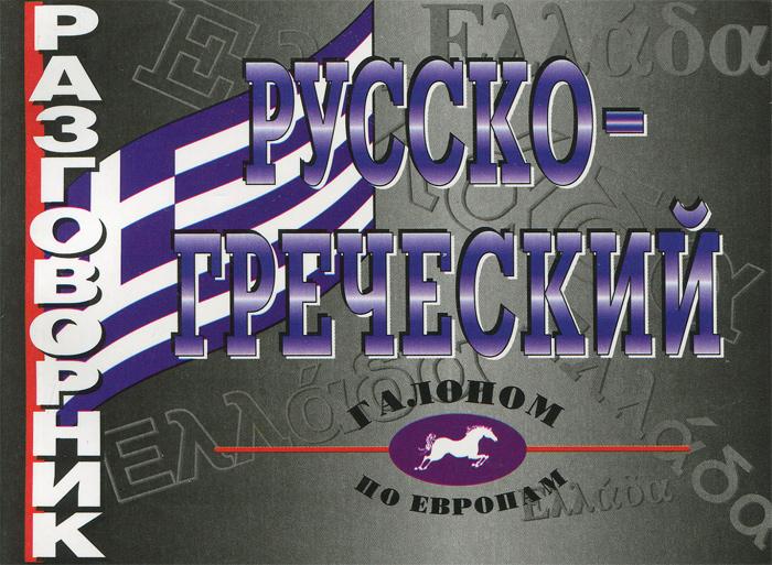 Русско-греческий разговорник ( 978-5-91673-131-6 )