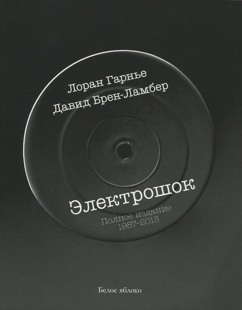 ����������. ������ ������� 1987-2013