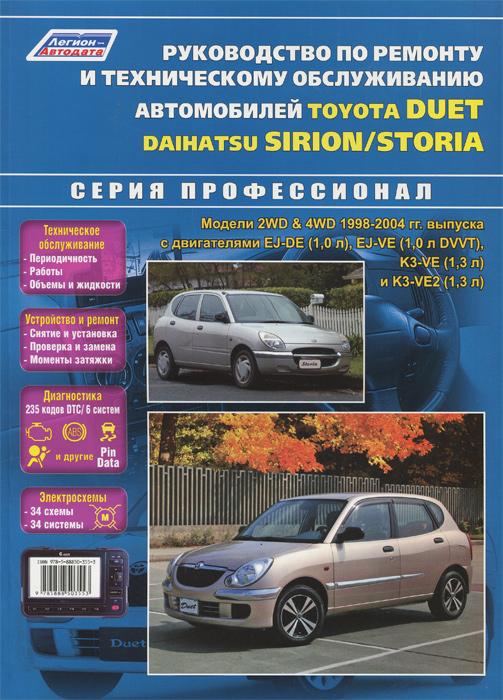 Руководство по ремонту и техническому обслуживанию автомобилей Toyota Duet и Daihatsu Sirion/Storia. Модели 2WD & 4WD 1998-2004 гг. выпуска с двигателями EJ-DE (1,0 л), EJ-VE (1,0 л DVVT), K3-VE (1,3 л) и K3-VE2 (1,3 л)