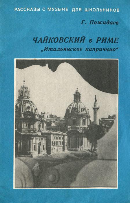 """Чайковский в Риме. """"Итальянское каприччио"""""""