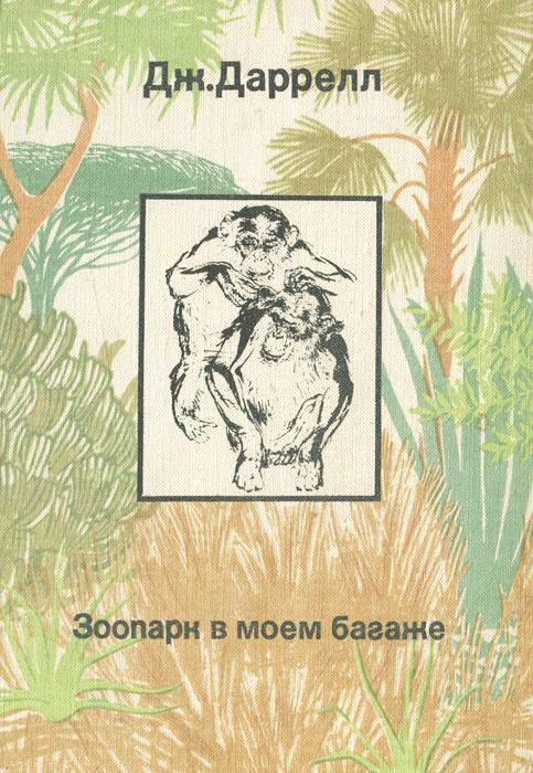 Зоопарк в моем багаже. Поместье-зверинец12296407Англичанин Джеральд Даррелл широко известен как зоолог и как писатель. Как зоолог он, не жалея сил, борется за спасение многочисленных представителей животного мира, которым грозит истребление. Свое перо он также подчинил этой задаче. Советский читатель давно оценил его теплый юмор и любовь к своим героям. В книгах ЗООПАРК В МОЕМ БАГАЖЕ и ПОМЕСТЬЕ-ЗВЕРИНЕЦ Даррелл рассказывает о поездке в Африку для ловли редких зверей, которые потом послужили основой для зоопарка у него на родине, где он собирает исчезающих животных. Обращаясь к читателям, Даррелл призывает всех помогать этому благородному делу.