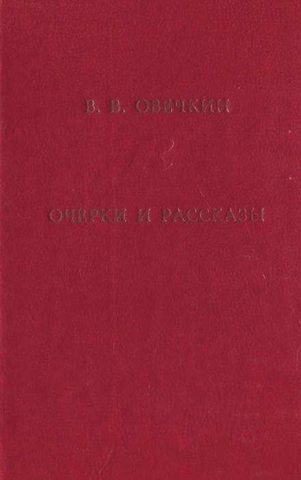 В. В. Овечкин. Очерки и рассказы