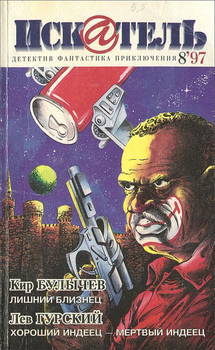 Искатель, № 8, 1997
