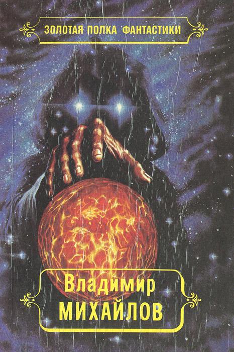 Владимир Михайлов. Избранные произведения. Том 3. ...И всяческая суета. Властелин. В 2 книгах. Книга 1