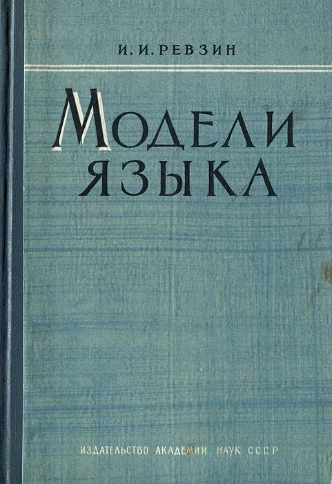 Модели языка