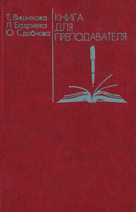 Книга для преподавателя