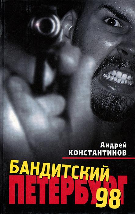 Бандитский Петербург-98