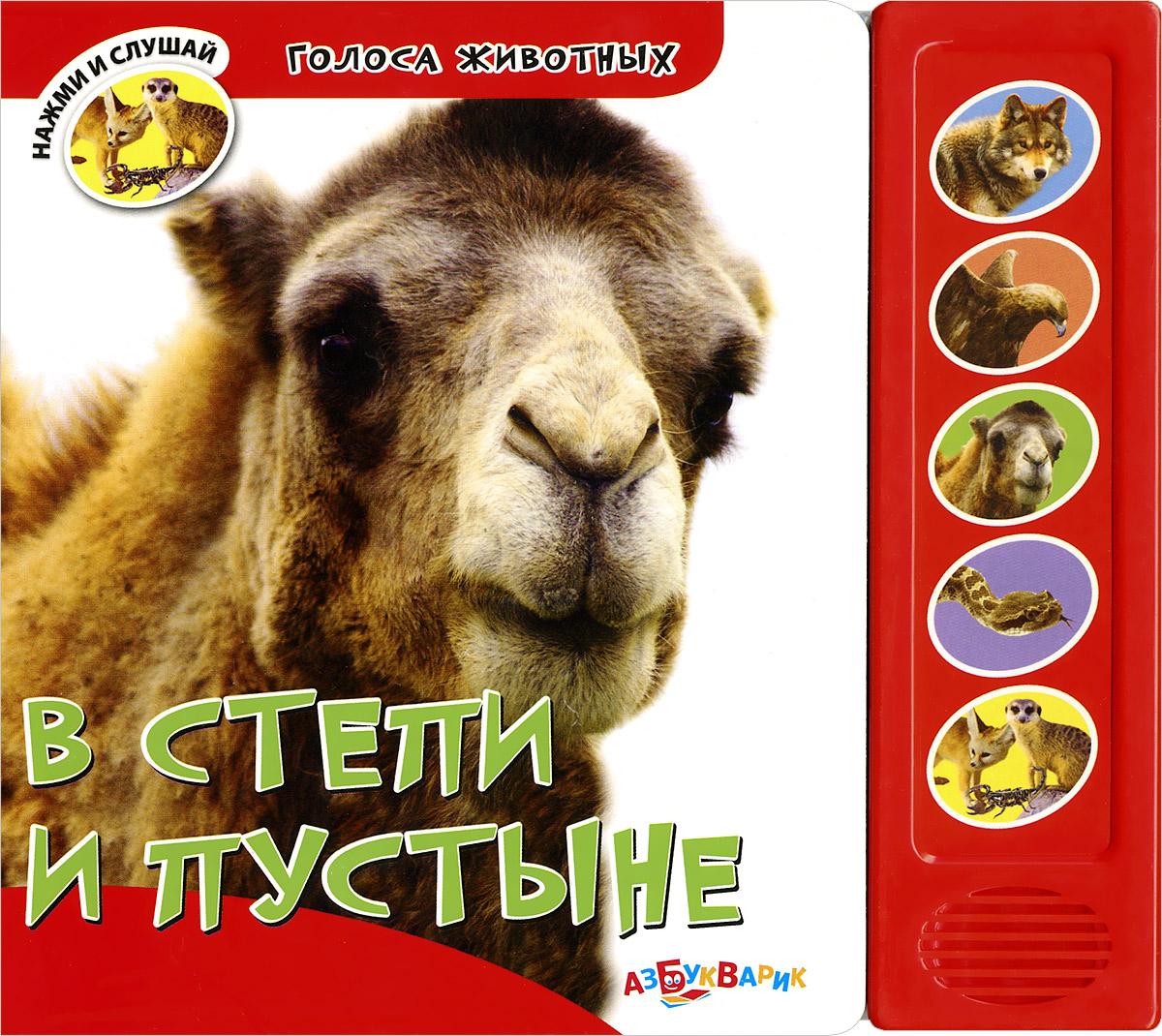 Голоса животных. В степи и пустыне. Книжка-игрушка ( 978-5-402-00644-7 )