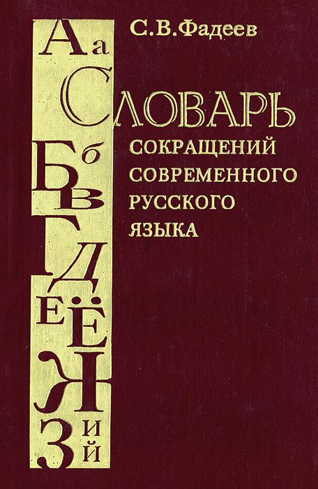 Словарь сокращений современного русского языка