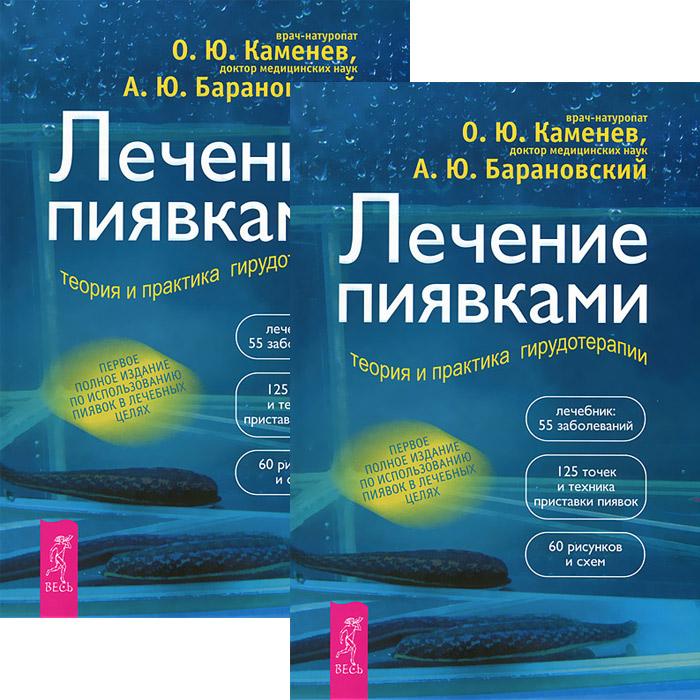 Лечение пиявками. Теория и практика гирудотерапии (комплект из 2 книг) ( 978-5-9573-0790-7 )