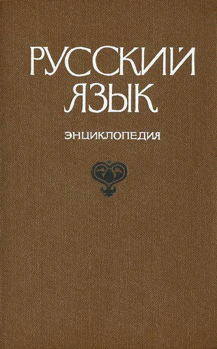 Большой Энциклопедический Советский Словарь.Rar