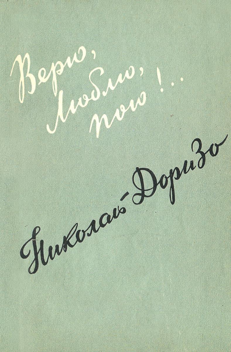 Верю, Люблю, пою!791504В книгу вошли стихотворные произведения Н.К.Доризо.