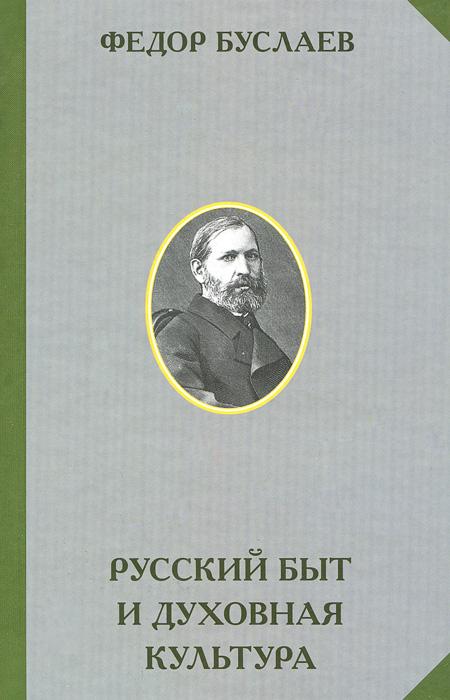 Русский быт и духовная культура