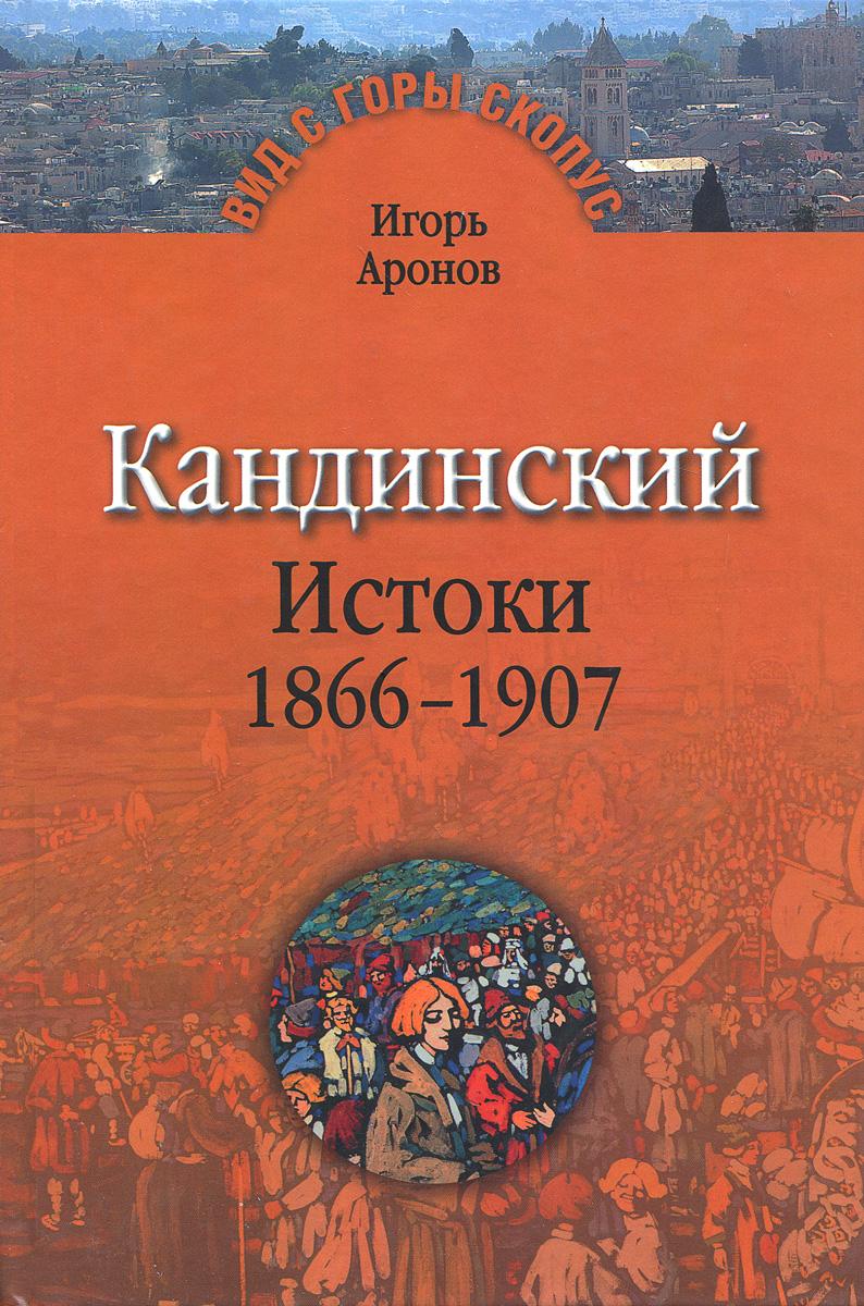 Кандинский. Истоки. 1866-1907