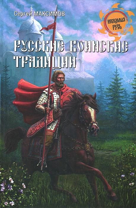 Русские воинские традиции ( 978-5-4444-2600-5 )