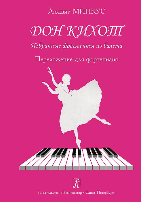 Людвиг Минкус. Дон Кихот. Избранные фрагменты из балета. Переложение для фортепиано
