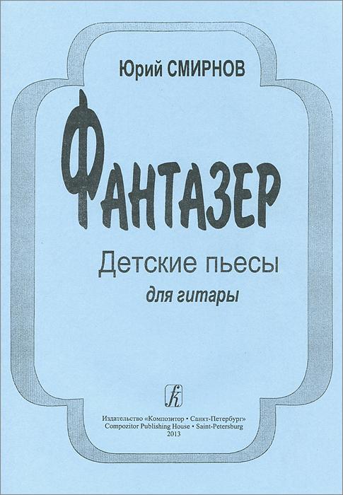 Юрий Смирнов. Фантазер. Детские пьесы для гитары