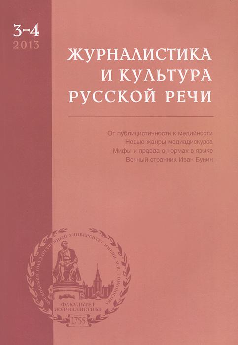Журналистика и культура русской речи, №3-4 (№67-68), 2013
