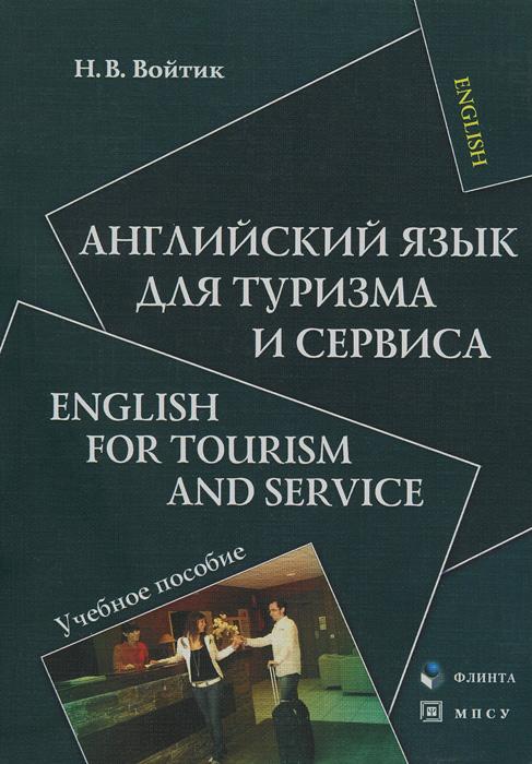 Английский язык для туризма и сервиса. Учебное пособие / English for Tourism and Service