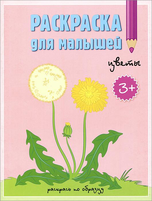 Цветы. Раскраска для малышей