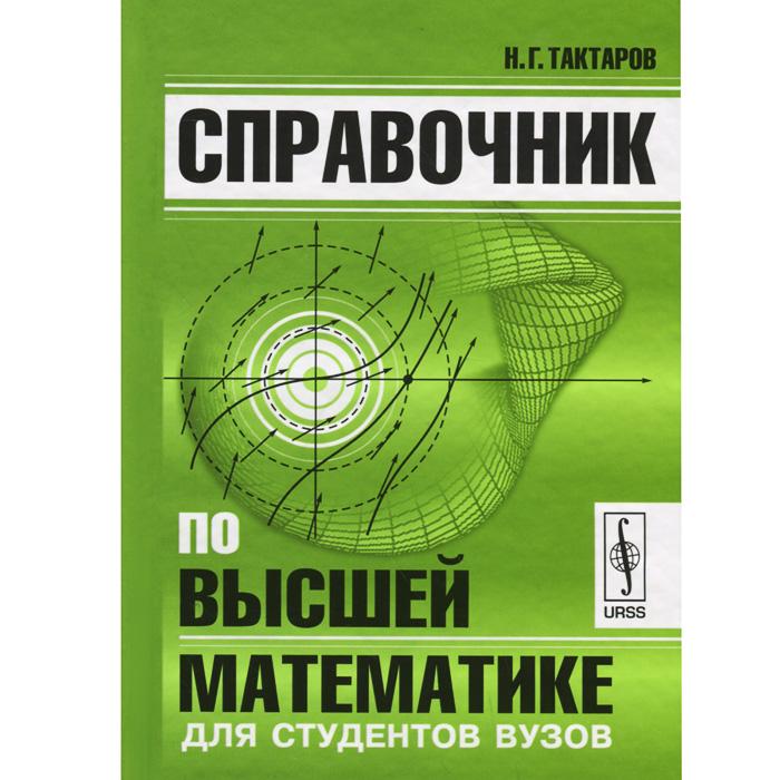 Справочник по высшей математике для студентов вузов12296407Настоящий справочник содержит все главные разделы высшей математики --- от математического анализа и алгебры до математической логики и дифференциальной геометрии, включая аналитическую геометрию, теорию функций комплексной переменной, теорию дифференциальных уравнений, вариационное исчисление, векторный и тензорный анализ, теорию вероятностей, математическую статистику, теорию множеств и численные методы. Наряду с теоретическим материалом в справочник включено более 500 примеров с подробными решениями. Способ изложения материала в сочетании с объемом содержащейся информации дает отличную возможность применения справочника в современных учебных программах и в то же время ставит данную книгу в один ряд с лучшими классическими справочниками по высшей математике. Доступное изложение материала позволяет использовать справочник и для самостоятельного изучения математики. Издание предназначено в основном для студентов, аспирантов и преподавателей университетов, институтов и высших...