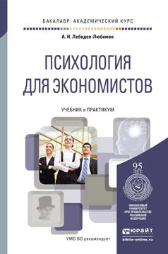 Психология для экономистов. Учебник и практикум12296407Учебник, который можно отнести к новому жанру так называемой учебно-научной литературы, содержит материалы по основным разделам общей, социальной, экономической, клинической и нейропсихологии, дифференциальной психологии, психологии рекламы и маркетинга в объеме, соответствующем курсу Психология для бакалавриата экономических специальностей. В нем представлены результаты научных исследований в области различных отраслей психологии, полученные мировой и отечественной фундаментальной и прикладной наукой на рубеже XX—XXI вв., поэтому он будет полезен также аспирантам и научным работникам, занимающимся проблемами, связанными с человеческим фактором в системе экономических отношений. Для формирования общих и специальных компетенций студентов в учебнике даны дополнительные материалы в виде примеров из таких областей знаний, как философия, культурология, социальная антропология, науковедение и методология науки. Учебные материалы подкреплены вопросами для дискуссий на семинарах и...