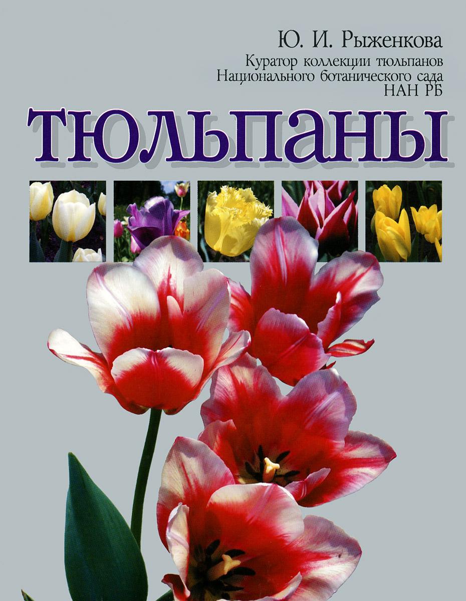 Тюльпаны ( 5-7578-0175-1 )