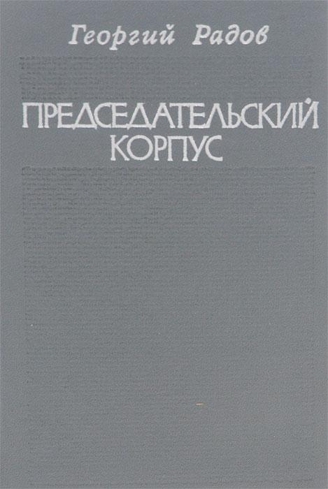 Председательский корпус