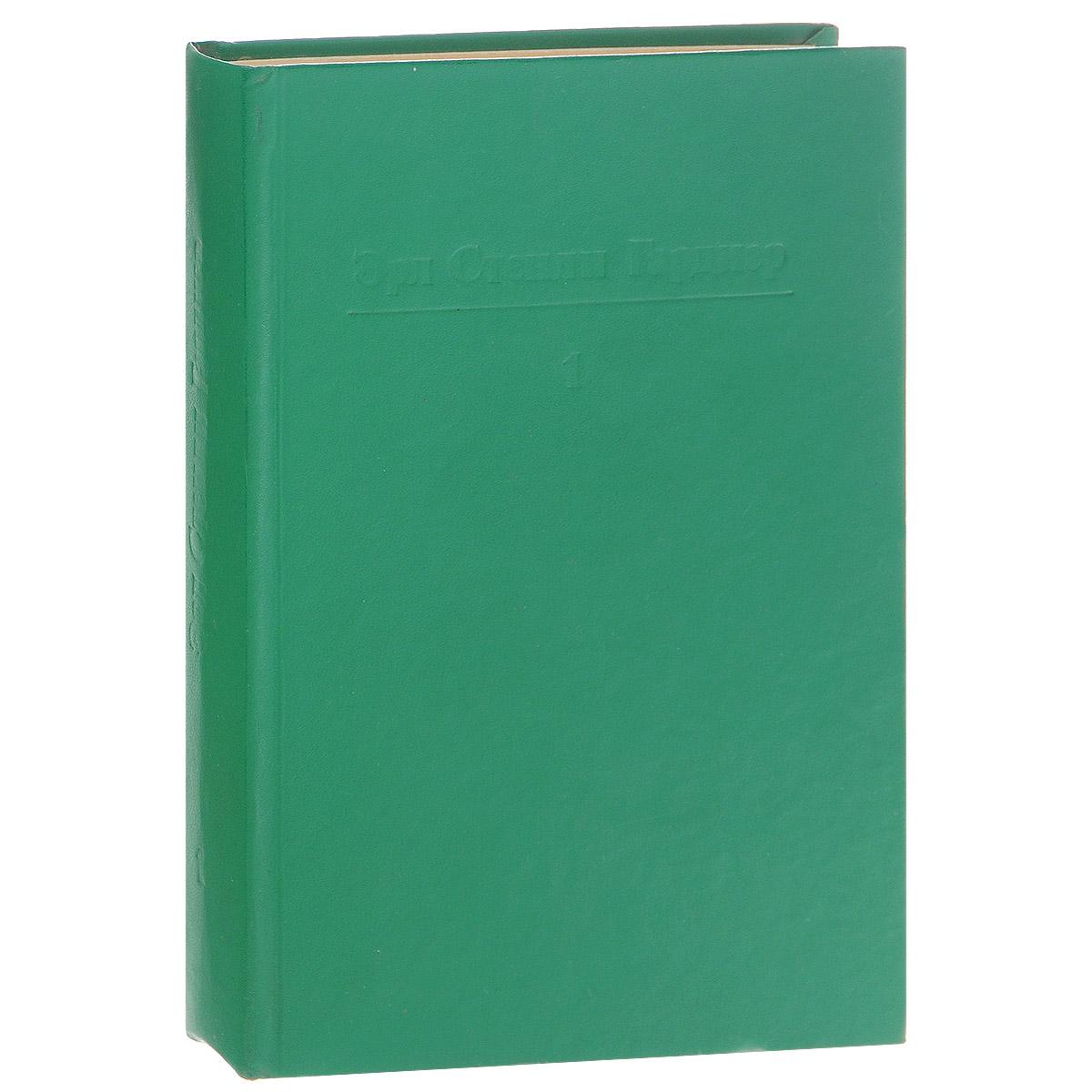Эрл Стенли Гарднер. Собрание сочинений в 25 томах. Том 1. Адвокат Перри Мейсон