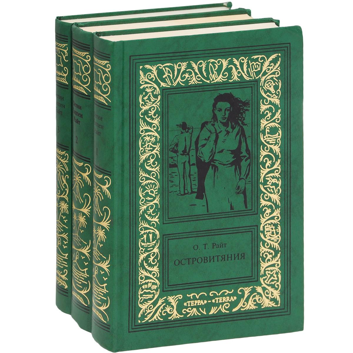 О. Т. Райт. Сочинения в 3 томах. Островитяния (комплект из 3 книг)