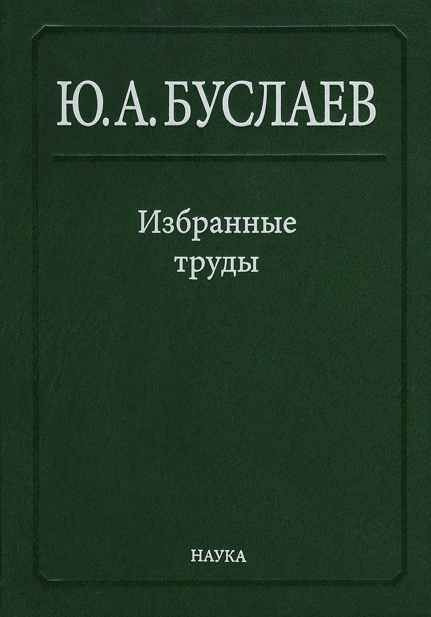 Избранные труды. В 3 томах. Том 3. Синтез, структура и свойства координационных соединений
