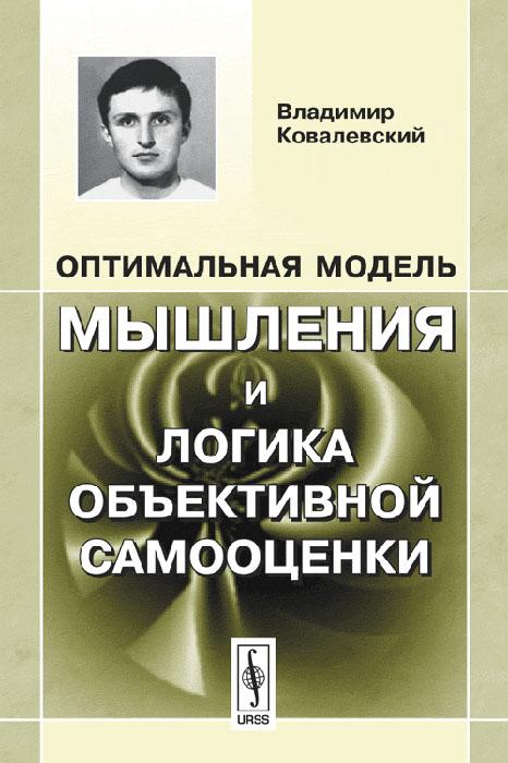 Оптимальная модель мышления и логика объективной самооценки ( 978-5-9710-1645-8 )