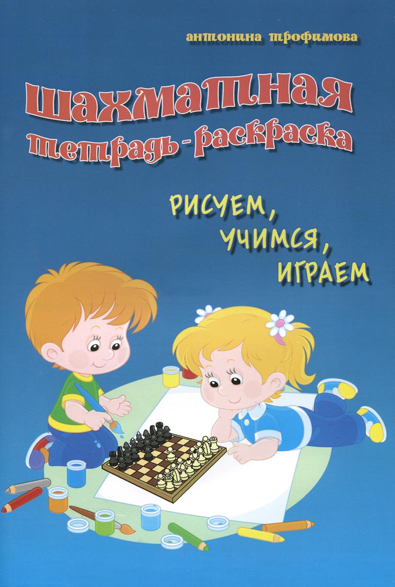 Шахматная тетрадь-раскраска. Рисуем, учимся, играем