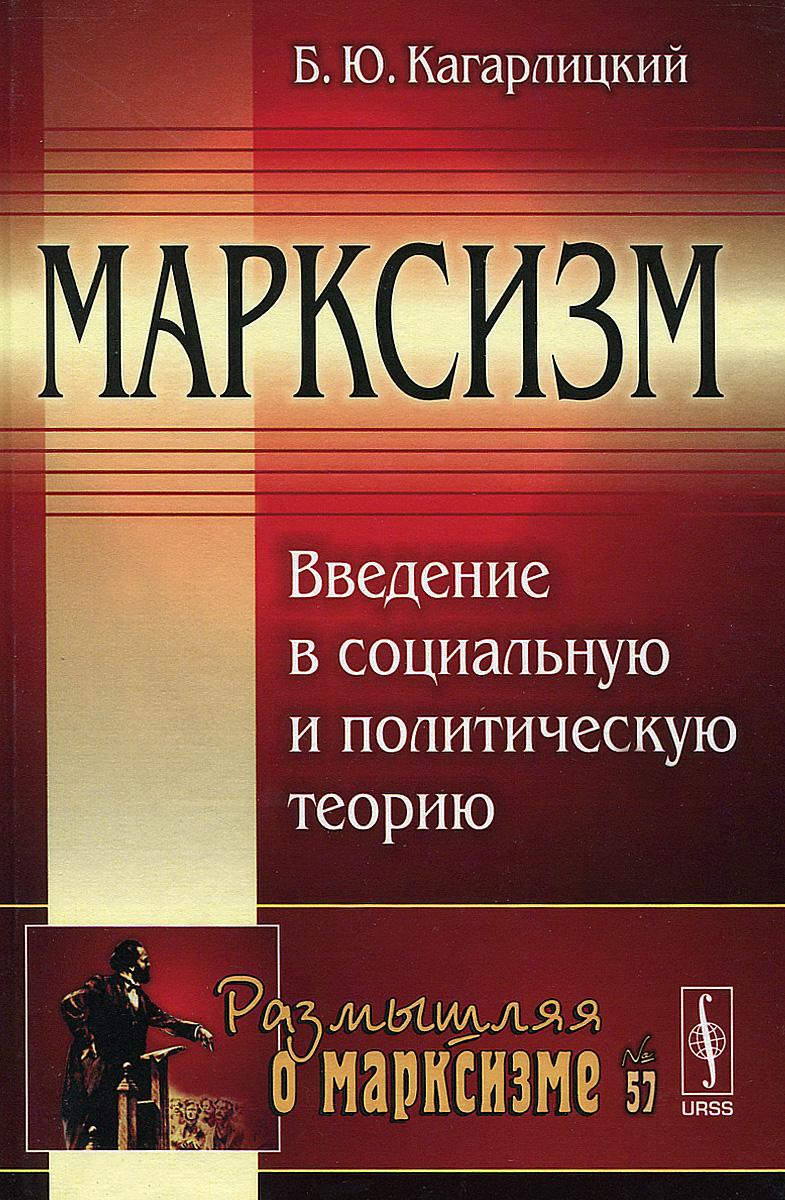 Марксизм. Введение в социальную и политическую теорию12296407Несмотря на попытки исключить марксизм из системы общественных наук и гуманитарного образования, его значение как теоретического метода остается непреходящим. Однако российские студенты, заинтересованные в качественном социологическом образовании, до сих пор были вынуждены обращаться к публикациям американских и западноевропейских авторов, не стесняющихся своей марксистской методологии, поскольку старые советские учебники безнадежно устарели и представляют собой по большей части одностороннее, зауженное, а порой и искаженное изложение марксистской теории. Настоящая книга призвана восполнить существующий пробел в современной отечественной социологической литературе. В ней представлен популярный очерк социологии марксизма, написанный с современных позиций; приводится описание основных марксистских течений и дебатов. В основу книги положен курс лекций, прочитанный автором в Институте социологии в начале 2000-х годов. Книга будет...