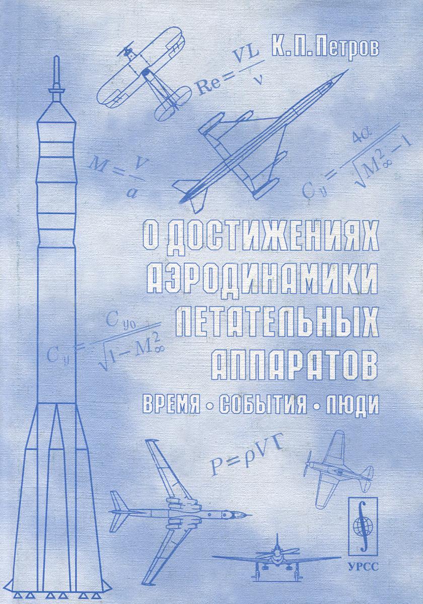 О достижениях аэродинамики летательных аппаратов. Время, события, люди
