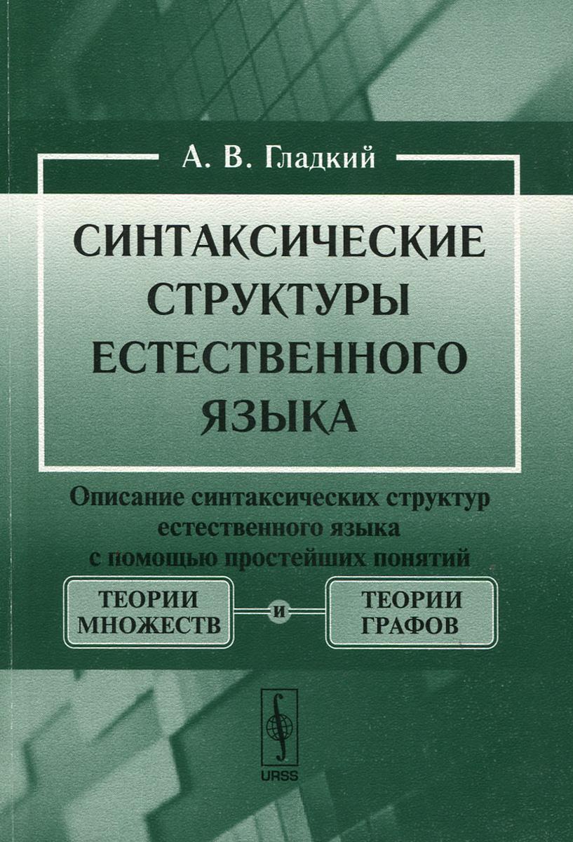 Синтаксические структуры естественного языка ( 978-5-382-01594-1 )