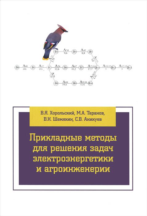 Прикладные методы для решения задач электроэнергетики и агроинженерии. Учебное пособие12296407Изложены теоретические и практические положения по использованию прикладных математических методов для решения задач электроэнергетики и агроинженерии. Учтена специфика построения и функционирования электроэнергетических объектов. Приводятся методические положения по теории массового обслуживания, линейному программированию, построению графовых моделей, сетевому планированию и проведению оптимизационных расчетов. Для студентов вузов по направлениям магистерской подготовки 140400 Электроэнергетика и электротехника и 110800 Агроинженерия